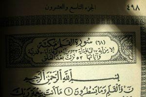 Le Coran en lumière !